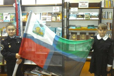 День флага области